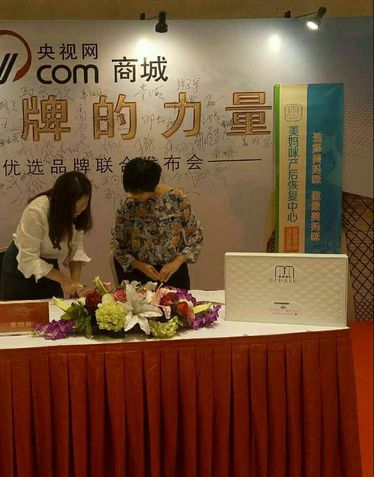 CCTV商城签约仪式